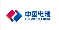 中国水利水电第八工程局有限公司