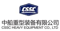 中船重型装备有限公司