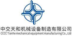 中交天和机械设备制造有限公司